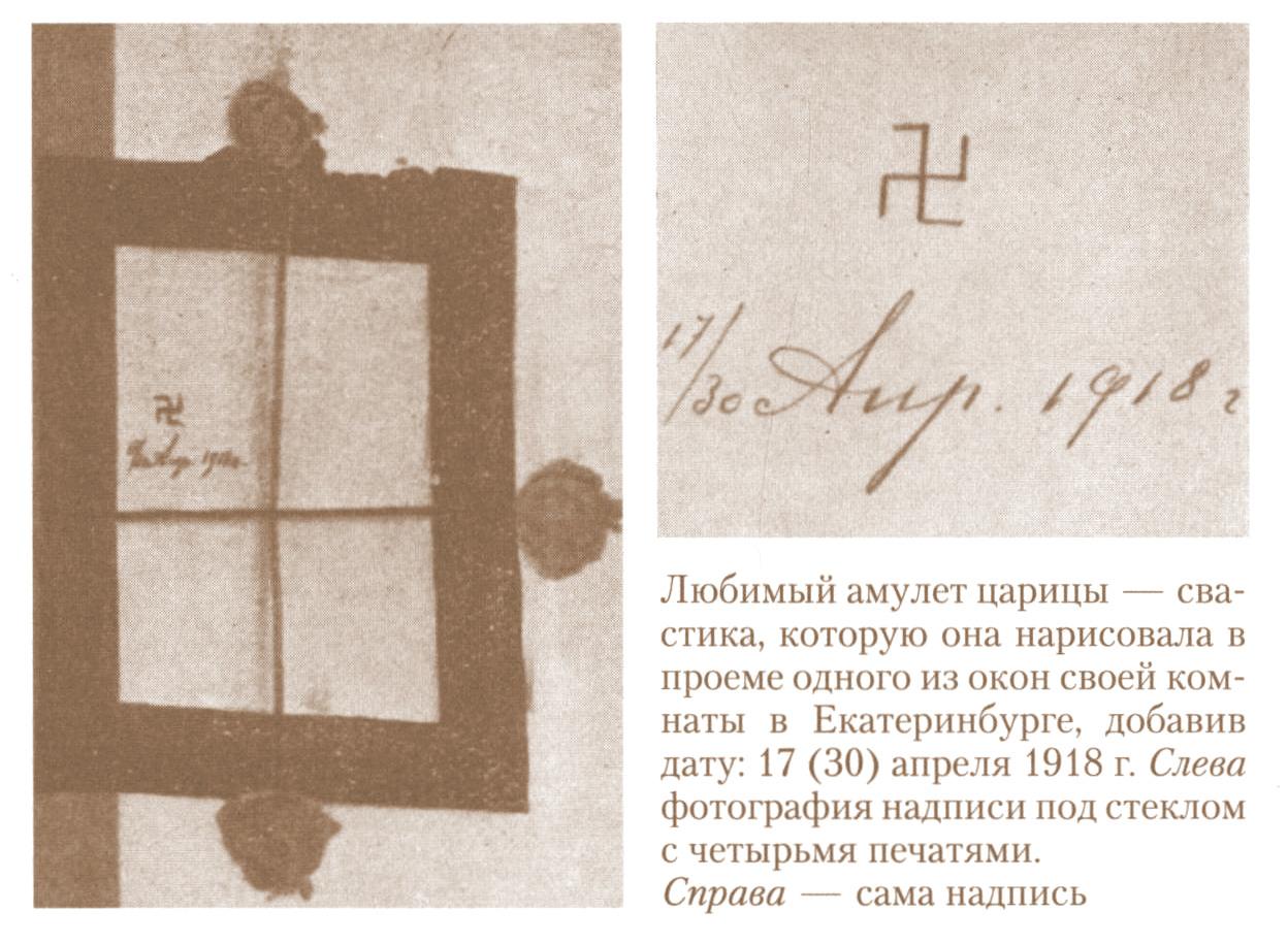 http://ldn-knigi.lib.ru/R/Foto/Foto-Svastika.jpg